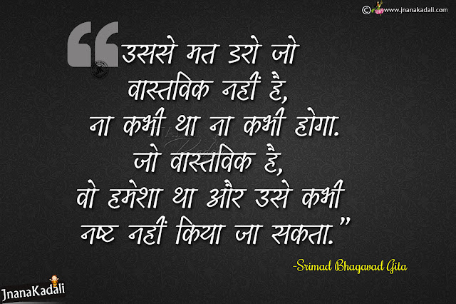 bhagavad gita quotes in hindi, best hindi bhagavad gita anmol vachan, bhagavad gita hindi pdf ebook free download