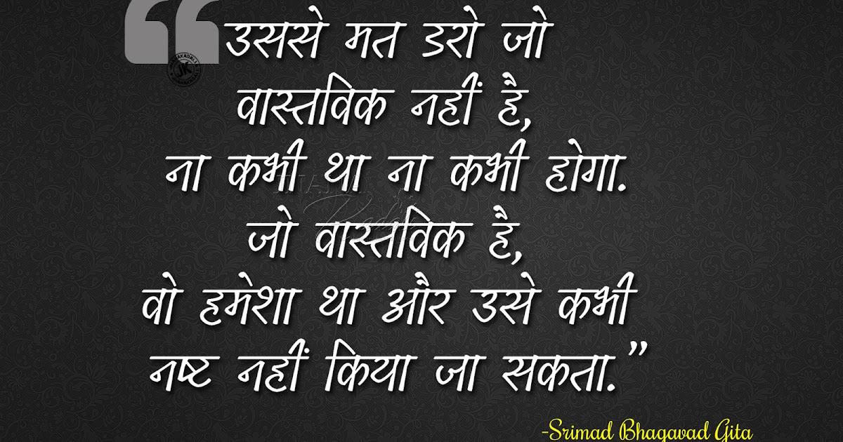Vivekananda Tamil Quotes Wallpapers Best Hindi Bhagavad Gita Quotes With Hd Wallpapers Free