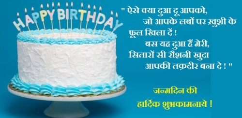my-birthday-status-for-whatsapp-in-hindi