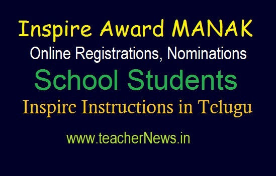 Inspire MANAK Online Registrations, Nominations 2019 for AP / TS Schools | Inspire Instructions in Telugu