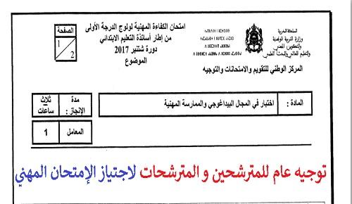 توجيه عام للمترشحين و المترشحات لاجتياز الإمتحان المهني الجزء الأول
