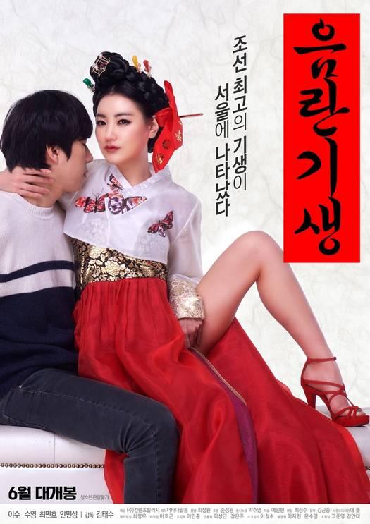 Kỹ Nữ Dâm Đãng - Lustful Gisaeng