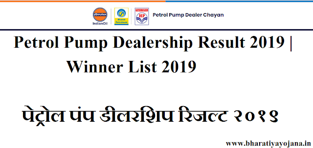 Petrol Pump Dealership Result 2019,petrol pump dealer chayan,sarkari yojana,government schemes,government yojana