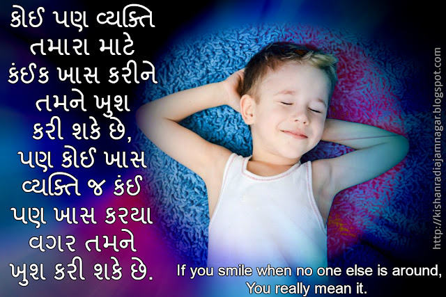 Gujarati Beautiful Quote On Happiness