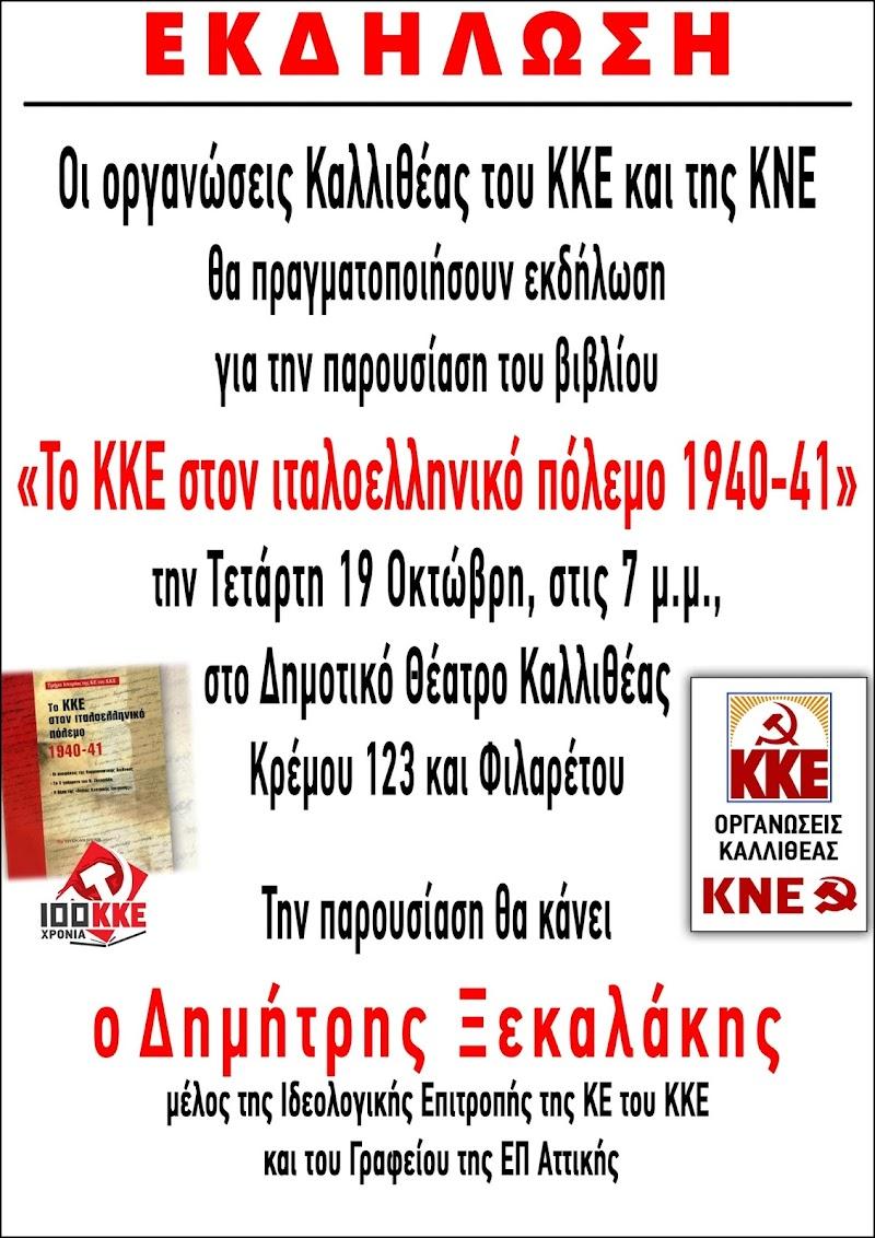 """Βιβλιοπαρουσίαση """"Το ΚΚΕ στον Ιταλοϊελληνικό πόλεμο 1940-41"""" την Τετάρτη 19/10, 7μμ στο Δημ. θέατρο Καλλιθέας"""