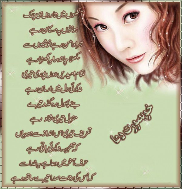 Birthday Wishes For Sister Quotes In Urdu: Urduhub(Heart Touching Urdu Poetry): Khoobsort-Dua