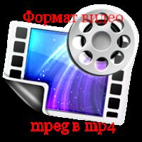http://www.iozarabotke.ru/2017/01/kak-konvertirovat-video-mpeg-v-mp4.html