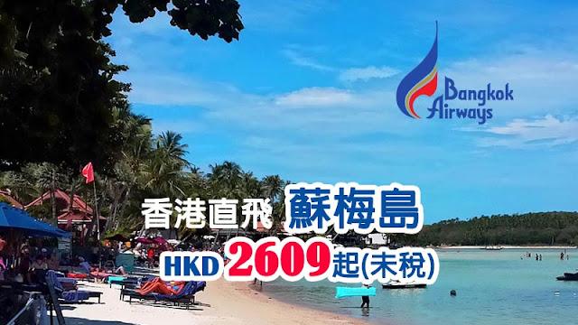 抵!蘇梅過聖誕! 香港直航泰國【蘇梅島】$2,609起,12月前出發 -曼谷航空