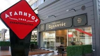 Θεσσαλονίκη: Τέλος εποχής για τον «Αγαπητό».Κήρυξε πτώχευση...