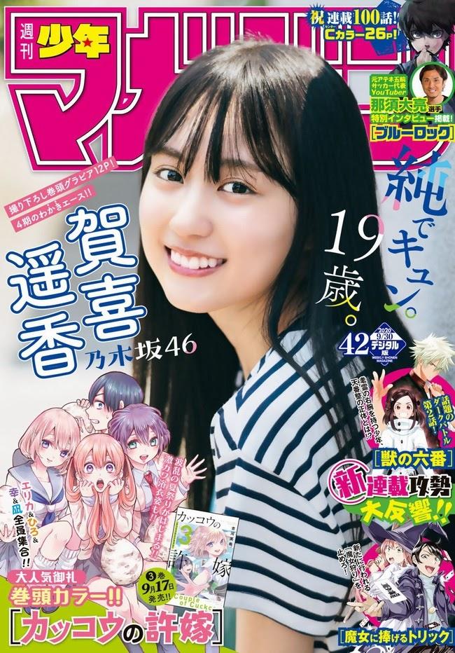 202001.2075 [Shonen Magazine] 2020 No.42 Haruka Kaki 賀喜遥香