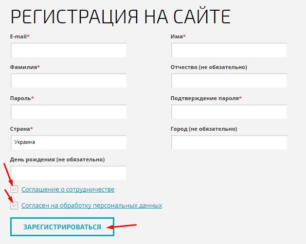 Регистрация в TC Online 2