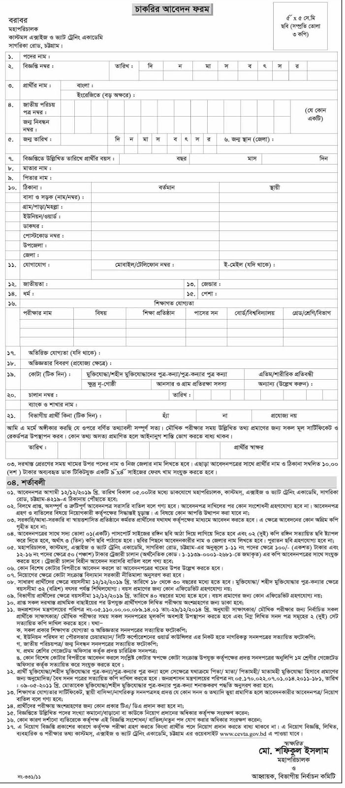 Bangladesh Customs, Excise & VAT Training Academy CEVTA Job Application Form Download