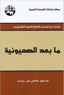 كتاب ما بعد الصهيونية pdf