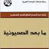 كتاب ما بعد الصهيونية pdf الدكتور كاظم علي مهدي