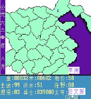 【FC】隋唐演義,隋末唐初戰略策略遊戲!