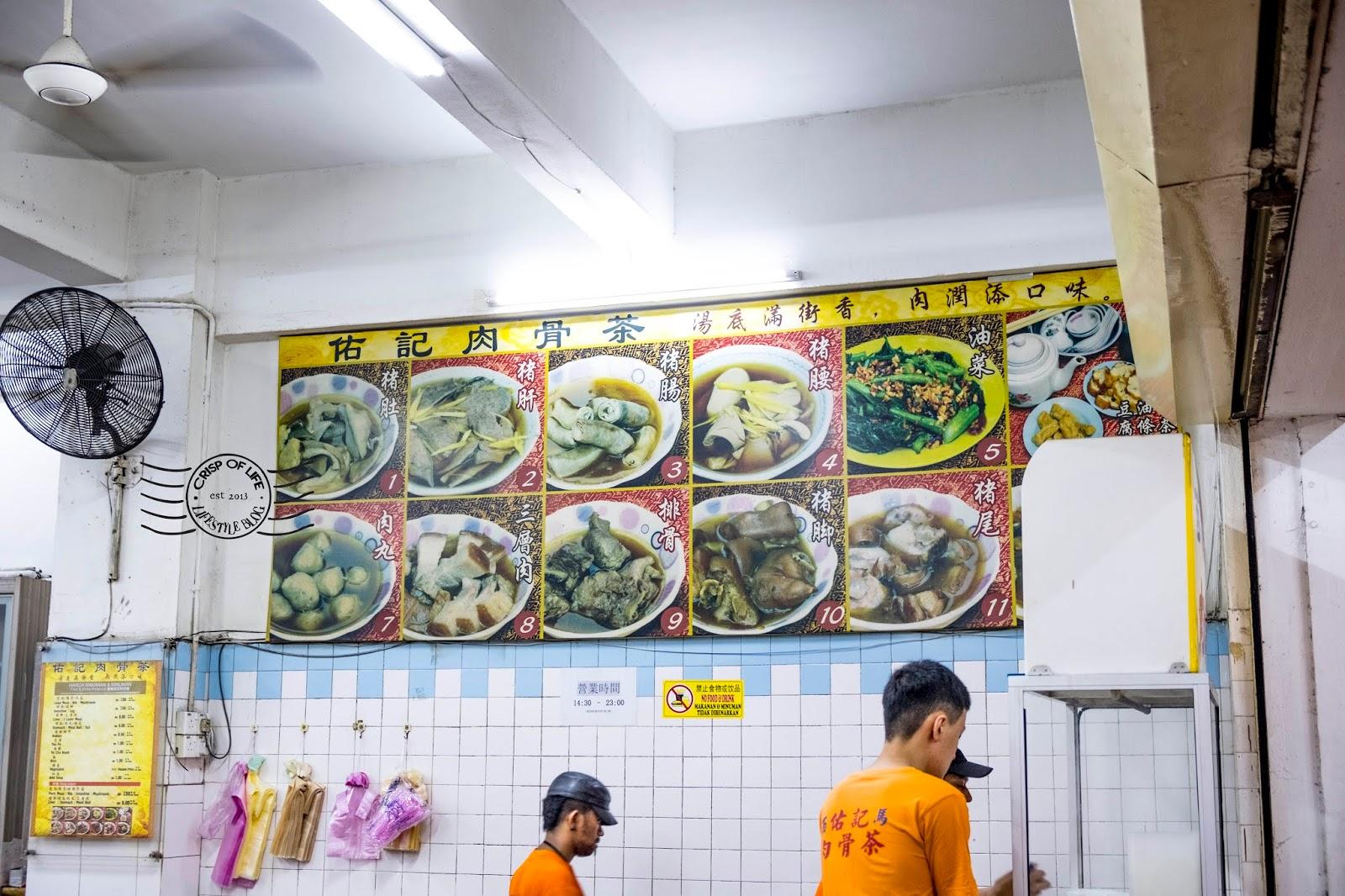 Yu Kee Bak Kut (佑记肉骨茶) @ Jalan Gaya, Kota Kinabalu, Sabah