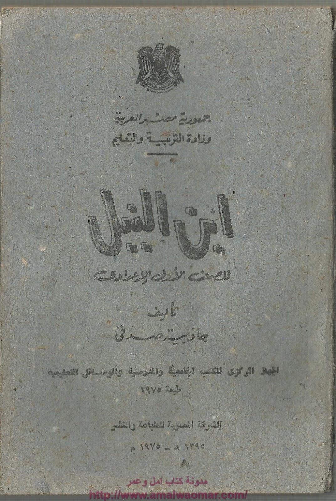 قصة ابن النيل للكاتبة جاذبية صدقى