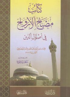 مصباح الأرواح في أصول الدين للإمام ناصر الدين عبد الله بن عمر البيضاوي