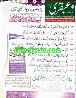 Ubqari Digest April 2016