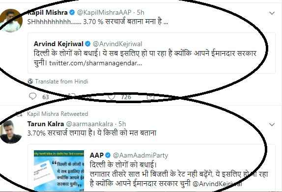 kapil-mishra-exposed-arvind-kejriwal-lie-electricity-tariff-news