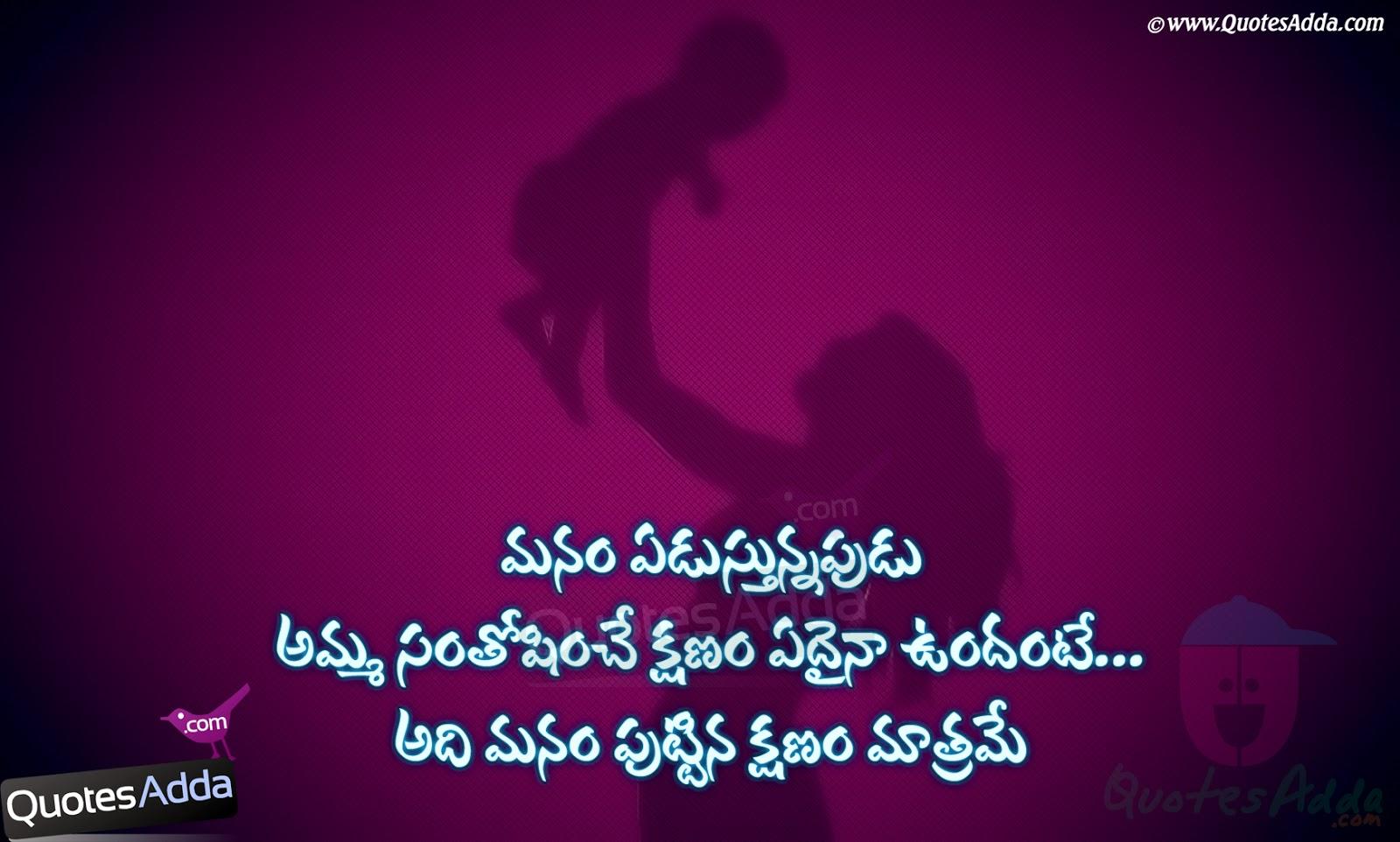 Telugu Movie Songs Lyrics Amma Patalu In Telugu Mother Songs In