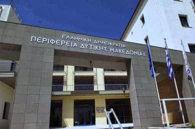 ΠΕΡΙΦΕΡΕΙΑ ΔΥΤΙΚΗΣ ΜΑΚΕΔΟΝΙΑΣ: 8η Συνεδρίαση Οικονομικής Επιτροπής - 12 Θέματα για Καστοριά