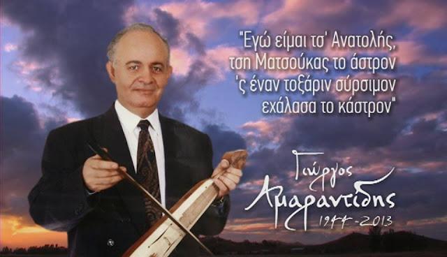 Γιώργος Αμαραντίδης - Ένα μικρό αφιέρωμα τέσσερα χρόνια μετά το θάνατο του...