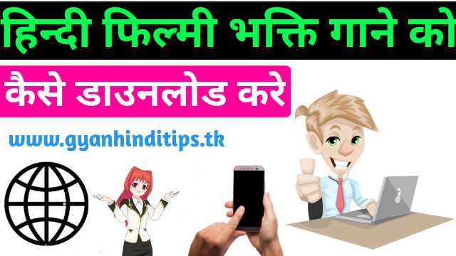 हिंदी फिल्मी भक्ति Mp3 गीत डाउनलोड कैसे करे