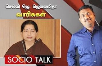 In real, does Jayalalithaa have a legal heir? | Socio Talk