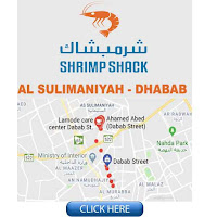 Shrimp Shack Al sulimaniyah-Dabab location