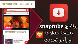 تحميل تطبيق snaptub بدون إعلانات آخر إصدار النسخة VIP