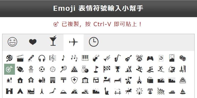 Emoji 表情符號輸入小幫手 (網頁版)