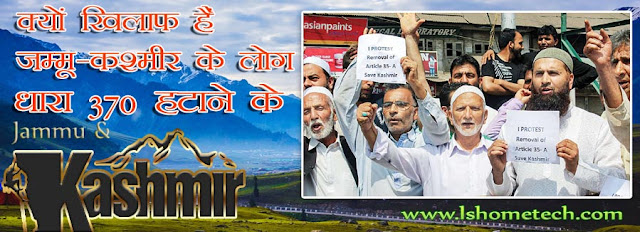 why J&K people are against rejection of Article 370?
