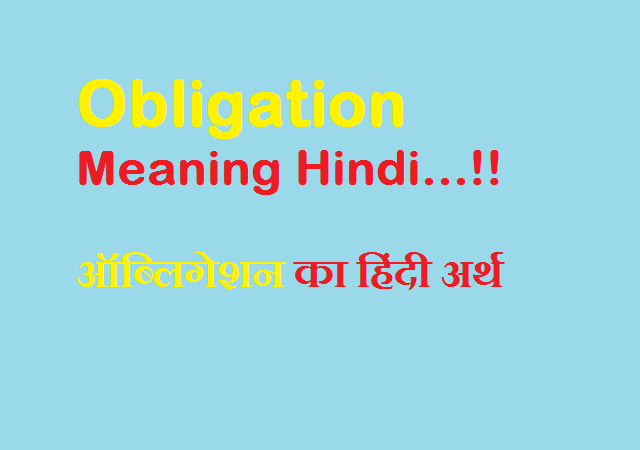 Obligation Meaning Hindi