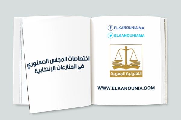 اختصاصات المجلس الدستوري في المنازعات الإنتخابية