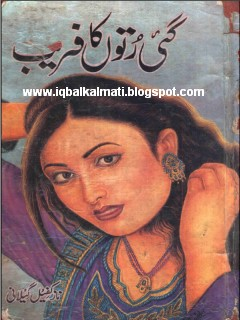 Gayi Ruton Ka Fareb by Naz Kafeel Gilani Novel Download