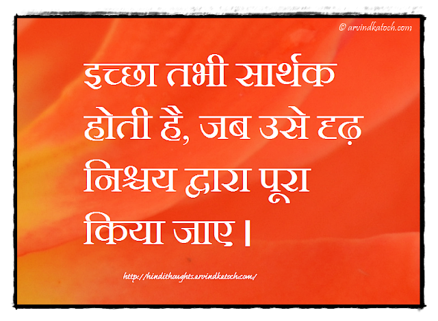 Hindi Thought, Desire, Meaningful, determination, completed, one liner,