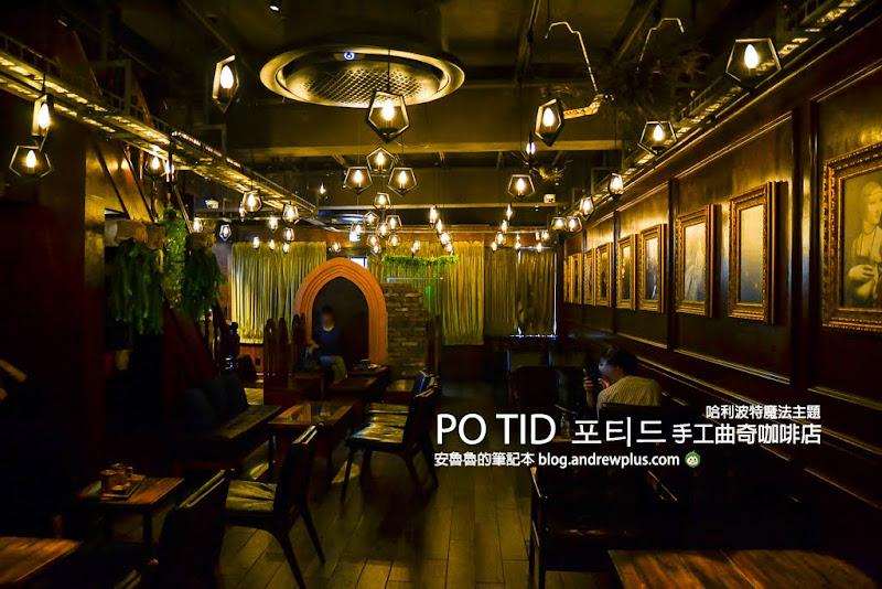 PO TID 手工曲奇咖啡店-韓國釜山西面站以哈利波特魔法為主題的咖啡館