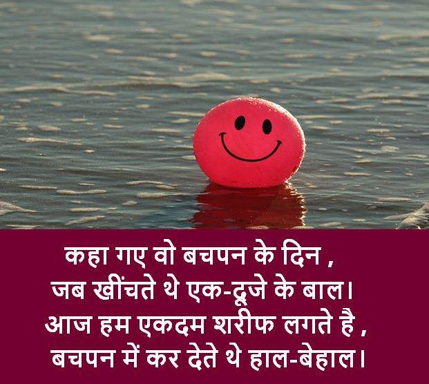 funny shayari images download, funny shayari images collection
