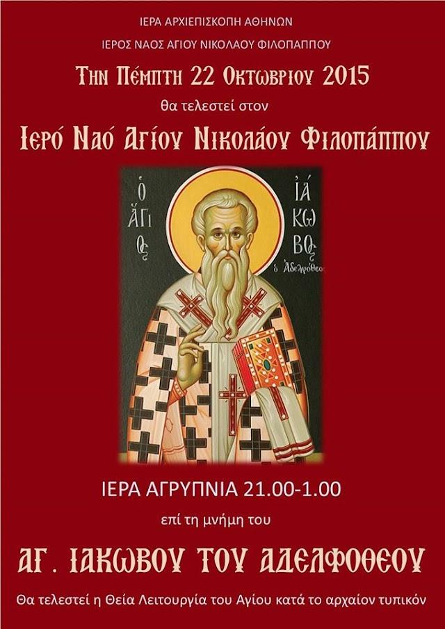 22 Οκτωβρίου - Ιερά Αγρυπνία (λεπτομέρειες)