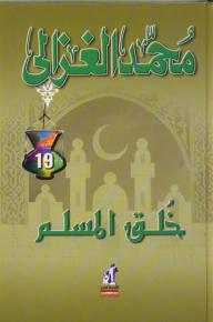 كتاب خلق المسلم، رواية خلق المسلم، خلق المسلم كامل، خلق المسلم ملخص، خلق المسلم عصير الكتب، خلق المسلم للتحميل موبايل، خلق المسلم pdf
