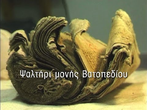 """Το """"Ψαλτήρι μονής Βατοπεδίου"""" και η """"Αρχαιοβοτανική  έρευνα στη Χαλκιδική"""""""