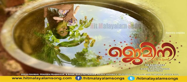 THAARATTAN ENDHE | GEMINI | MALAYALAM MOVIE SONG