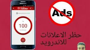 تطبيق حذف الإعلانات من هاتفك الأندرويد بدون روت.ADclear -/2017