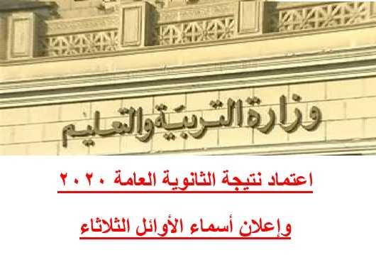 اعتماد نتيجة الثانوية العامة 2020 وإعلان أسماء الأوائل الثلاثاء الأولى علي الثانوية العامة من القاهرة بمدرسة حكومية و حاصلة على 409.5 درجة