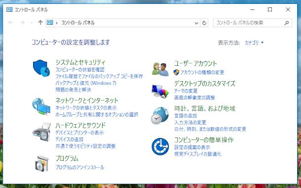画像はWindows 10のコントロールパネル.Windows 10とKubuntu 16.04の比較