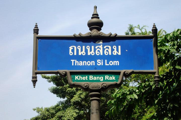 Адреса в Таиланде — тайская адресная система и административное деление — Thai Notes