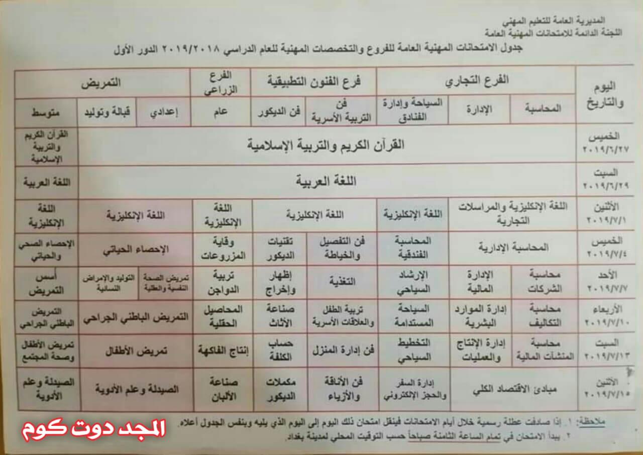 جدول امتحانات المهني 2019