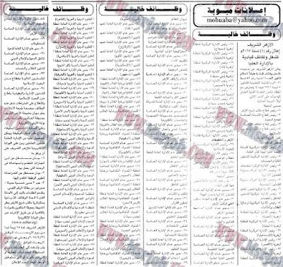 وظائف الازهر الشريف - اعلان رقم (1) لسنة 2017 - منشور بالجمهورية 22 ابريل 2017