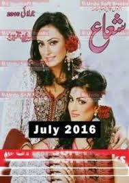 Shuaa Digest July 2016 Pdf Download